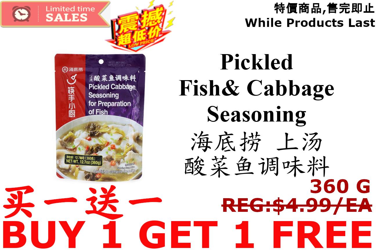 两包 买一送一[LIMIT TIME SALE 限时特价] PICKLED CABBAGE FISH SAUCE 海底捞上汤酸菜鱼调味料 360G