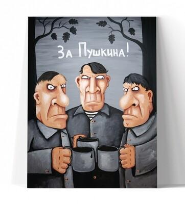 За Пушкина!