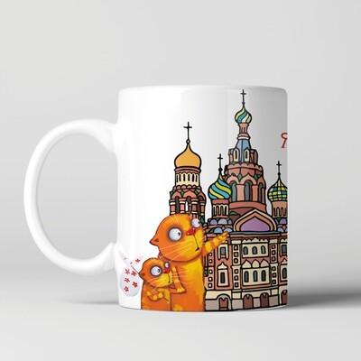"""Кружка """"Я люблю Санкт-Петербург"""""""