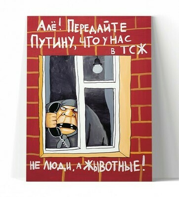Окна. Але! Передайте Путину