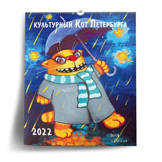 """Календарь на 2022год """"Культурный кот Петербурга"""""""
