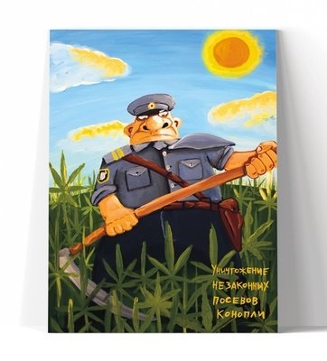 Уничтожение незаконных посевов конопли