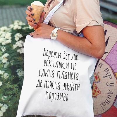Эко сумка Market Бережи Землю, оскільки це єдина планета, де можна знайти морозиво KOTM_19I005