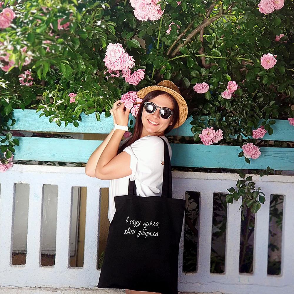 Эко сумка Market В саду гуляла, квіти збирала