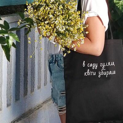 Эко сумка Market В саду гуляла, квіти збирала KOTM_19I018