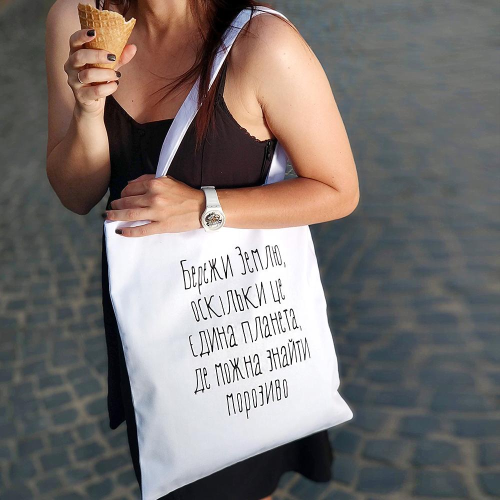 Эко сумка Market Бережи Землю, оскільки це єдина планета, де можна знайти морозиво