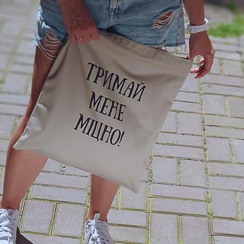 Эко сумка Market Тримай мене міцно!