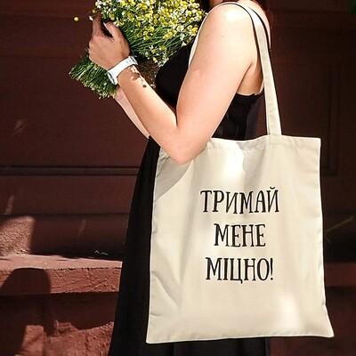 Эко сумка Market Тримай мене міцно! KOTM_19I015