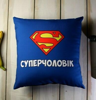 Подушка с принтом 40х40 см Суперчоловік 4P_MAN002