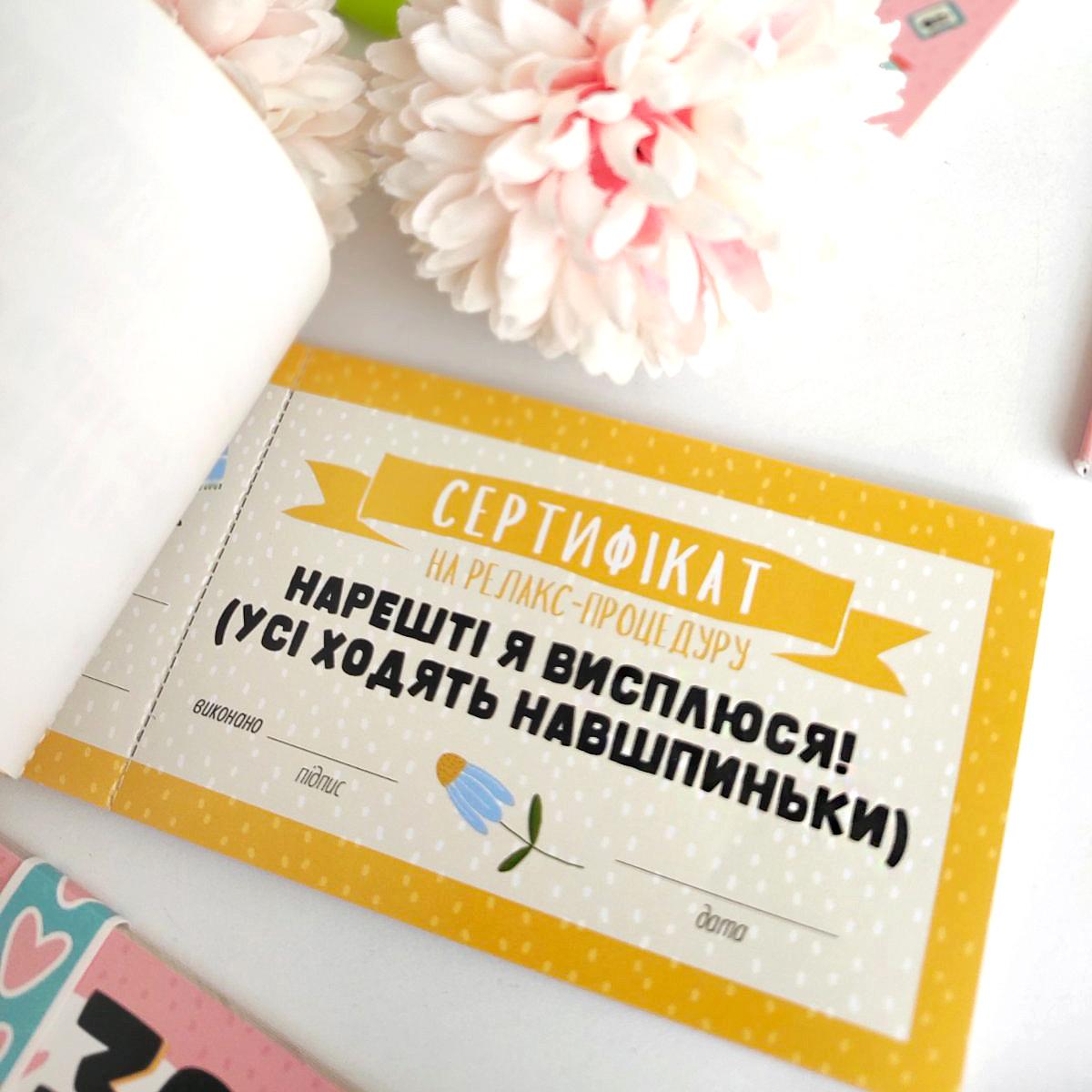 Чековая книжка для мамы (30 желаний)