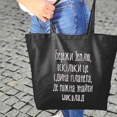 Эко сумка Market MAXI Бережи Землю, оскільки це єдина планета, де можна знайти шоколад KOTX_20A010