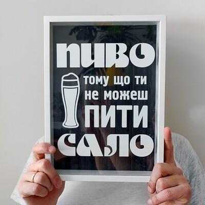 Копилка для крышек от пива Пиво тому що ти не можеш пити сало PIV_20M005