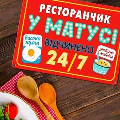 Металлическая табличка Ресторанчик у матусі MET_20J057_WH