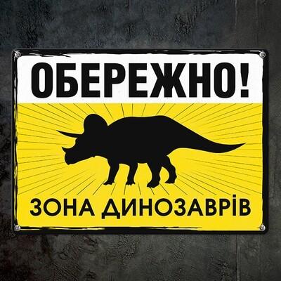 Металлическая табличка Обережно! Зона динозаврів MET_20J051_WH