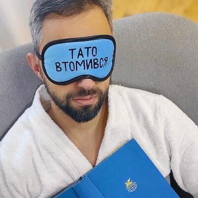 Маска для сна Тато втомився MDS_19M026
