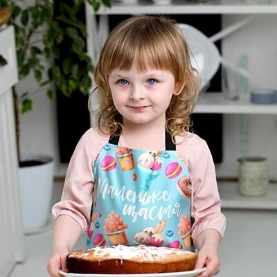 Фартук детский полноцветный Маленьке щастя FRTCD_21A006