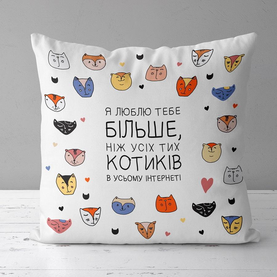 Подушка с принтом 40х40 см Я люблю тебе більше, ніж усіх котиків