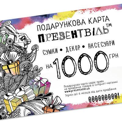 Подарочная карта на 1000 грн SERT_1000