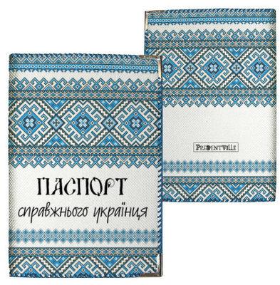 Обложка на паспорт Паспорт справжнього українця PD_15UKR026_SI