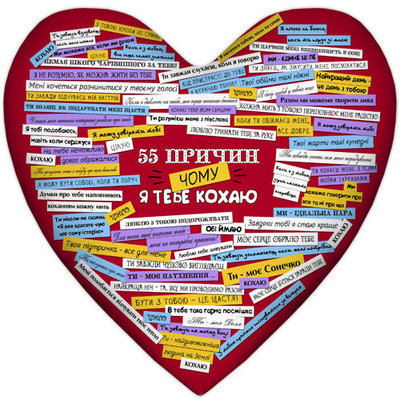 Подушка сердце 55 причин, чому я тебе кохаю 4PS_15L059