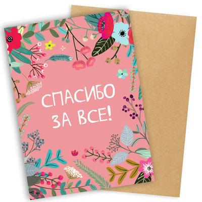 Открытка с конвертом Спасибо за все! OTK_FLG006