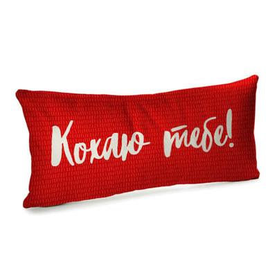Подушка для дивана 50х24 см Кохаю тебе 52BP_17L010