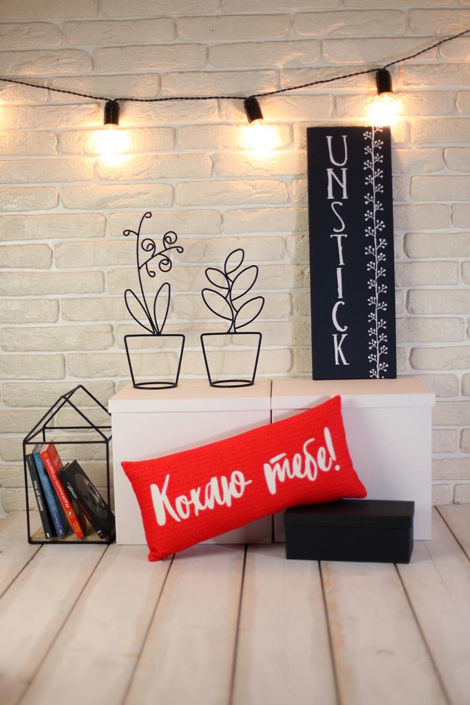 Подушка для дивана 50х24 см Кохаю тебе