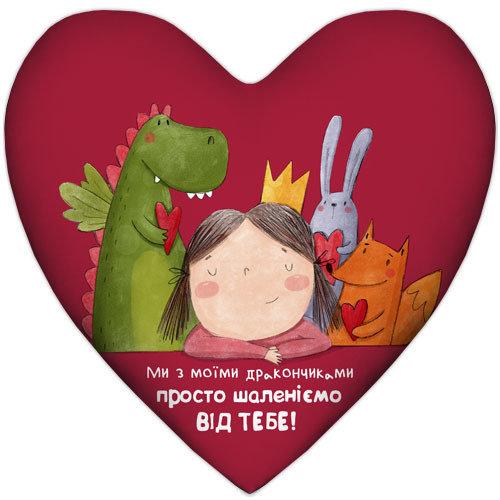 Подушка сердце Ми з моїми дракончиками просто шаленіємо від тебе!