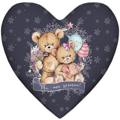 Подушка сердце XXL Ти - моє кохання!