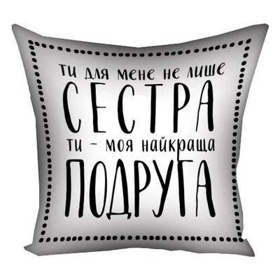 Подушка с принтом 40х40 см Ти - моя найкраща подруга 4P_FAM017
