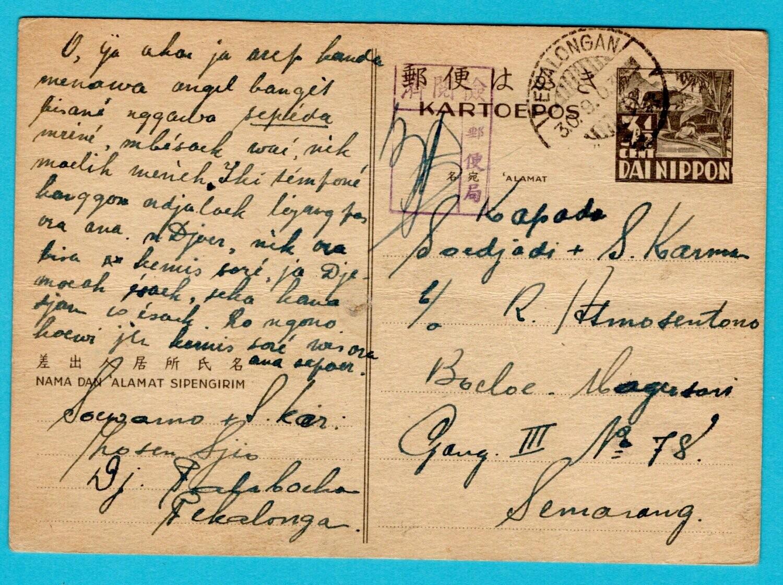 NETHERLANDS EAST INDIES postal card 1943 Japanese Occupation