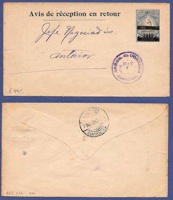 El Salvador postal envelop 1912  Yaysour to San Salvador