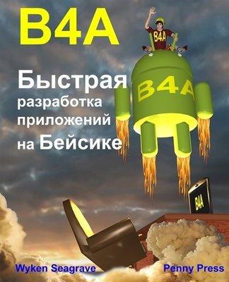 B4A Быстрая разработка приложений на Бейсике 7.01