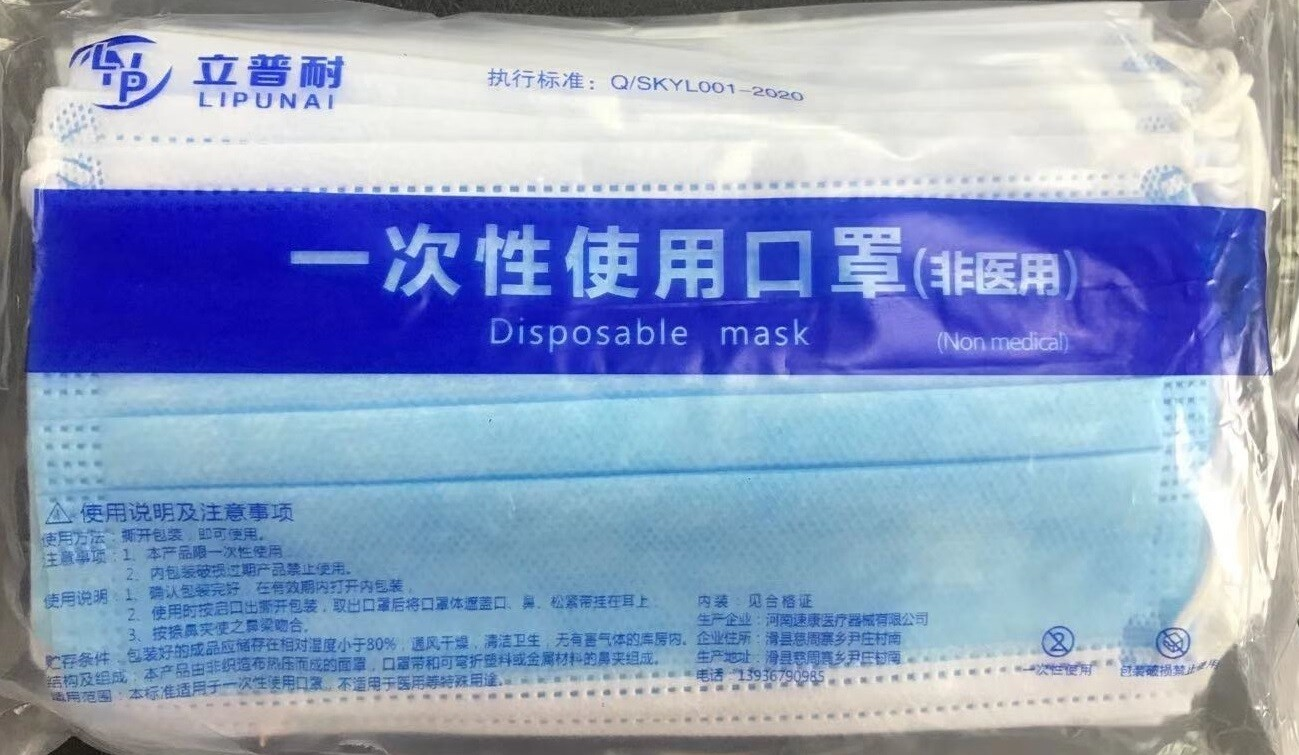 Disposable Non Medical Layer Protective Mask ( 20 pcs pack )