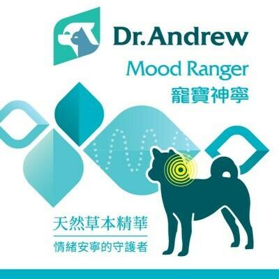 【Dr. Andrew】寵物守護者 寵寶神寧 Mood Ranger 天然漢方 情緒安寧 狗貓焦慮躁動機能草本營養複方