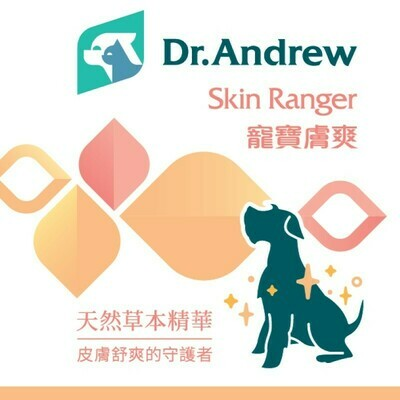 【Dr. Andrew】寵物守護者 寵寶膚爽 Skin Ranger 天然漢方 皮膚舒緩 狗貓過敏、異味性皮膚炎機能草本
