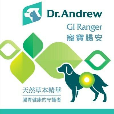 【Dr. Andrew】寵物守護者 寵寶腸安 GI Ranger 天然漢方 腸胃保健 狗貓腹瀉軟便機能草本營養複方