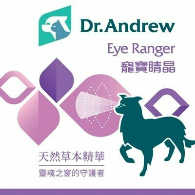 【Dr. Andrew】寵物守護者 寵寶睛晶 Eye Ranger 天然漢方 眼睛保養 狗貓老年護眼機能草本營養複方