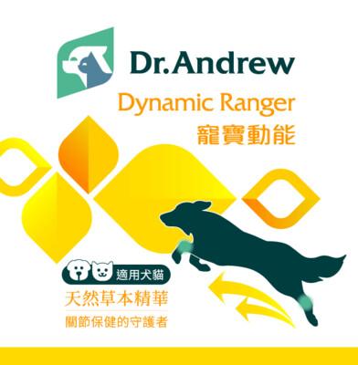 【Dr. Andrew】寵物守護者 寵寶動能 Dynamic Ranger 天然漢方 犬貓關節骨質保健草本營養複方