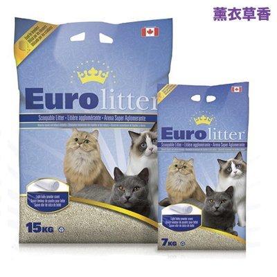 Euro litter歐洲皇家之冠 頂級原礦貓砂『薰衣草香』