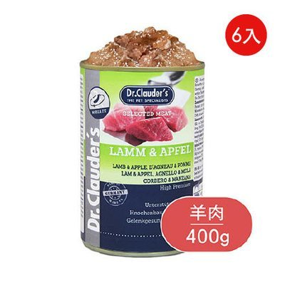 Dr. Clauder's克勞德博士《鮮羊肉佐蘋果主食罐》關節保健『400g/6罐裝』