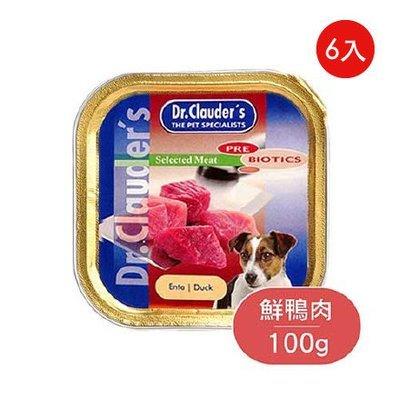 Dr. Clauder's克勞德博士《鮮鴨肉主食餐盒》腸道保健『100g/6罐裝』