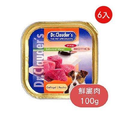 Dr. Clauder's克勞德博士《鮮禽肉主食餐盒》腸道保健『100g/6罐裝』