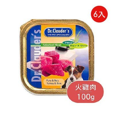 Dr. Clauder's克勞德博士《火雞佐玄米主食餐盒》皮毛保健『100g/6罐裝』
