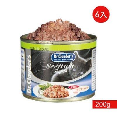 Dr. Clauder's克勞德博士《深海魚主食罐》腸道保健『200g/6罐裝』