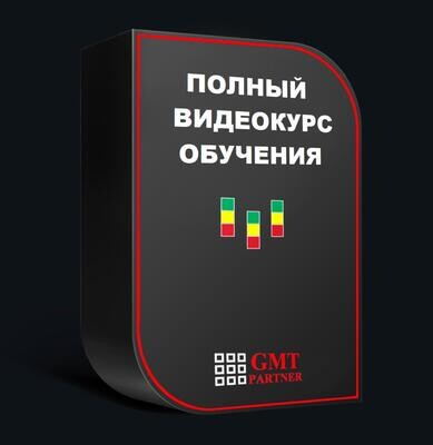 Полный видеокурс обучения от GMT Partner (BASIC)