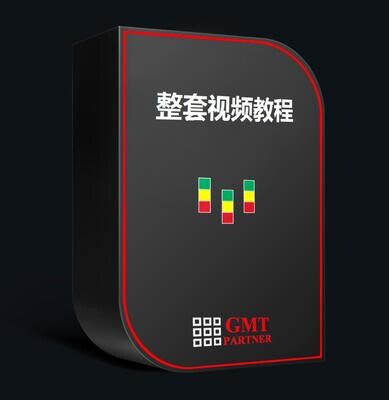 GMT Partner 视频培训课程 (基本套餐)