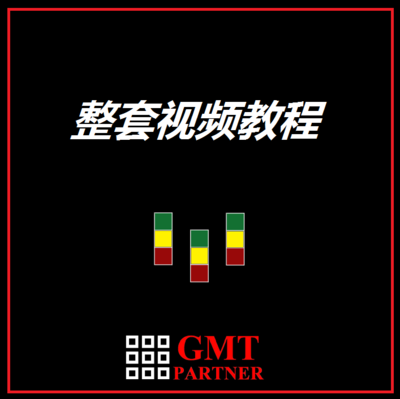GMT Partner 完整视频培训课程