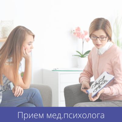 Прием медицинского психолога