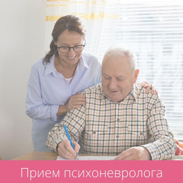 Прием врача психиатра‐невролога